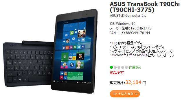 asus new t90chi.png