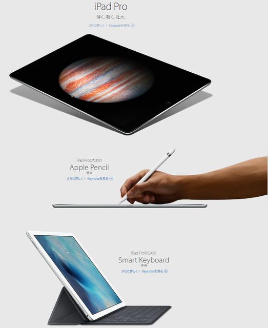 iPadPro.png